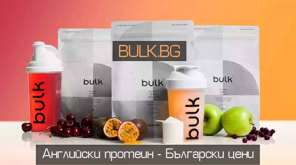 Протеини Bulk